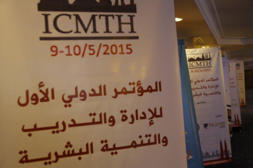 The first international conference for management and training – المؤتمر الدولي الاول للإدارة و التدريب